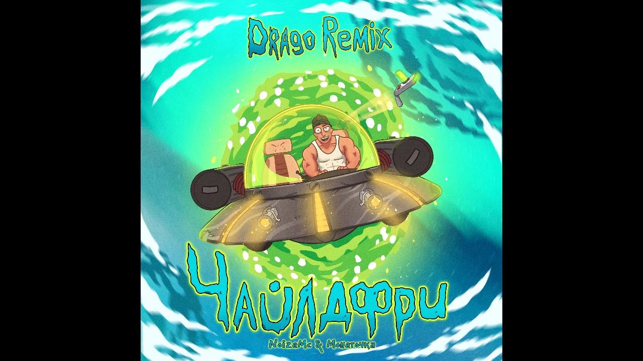 Noize MC, Монеточка - Чайлдфри (Drago Remix)