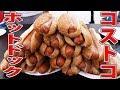 コストコホットドック大食い選手権 の動画、YouTube動画。