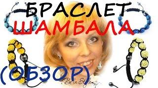 Где купить браслет Шамбала, колье и ожерелье? Обзор бижутерии от интернет-магазина Be In Style.
