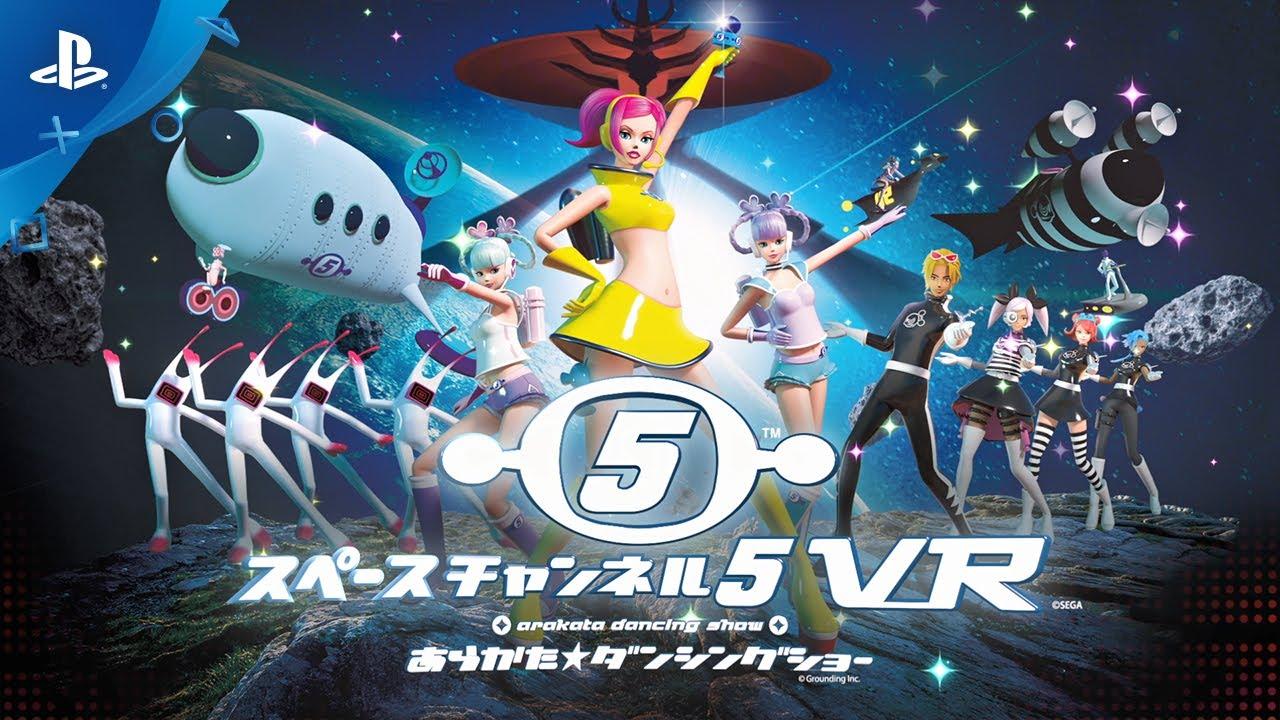 『スペースチャンネル5 VR あらかた★ダンシングショー』 プロモーションビデオ