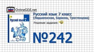 задание  242  Русский язык 7 класс (Ладыженская, Баранов, Тростенцова)