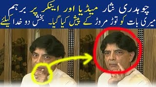 Chaudary Nisar Angries on Media and Anchors || Live NEWS HD