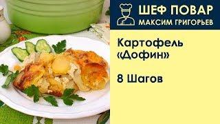 картофель Дофин . Рецепт от шеф повара Максима Григорьева