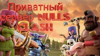 Приватный сервер Clash of Clans Video