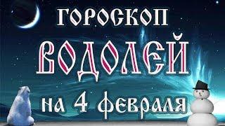 Гороскоп на 4 февраля 2018 года Водолей