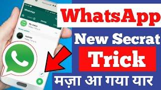 WhatsApp Update 2017   WhatsApp Status Tips and Tricks   By Hindi Android Tips