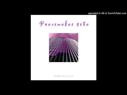 Purple, Lil Sif - Фиолетовое небо