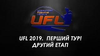 UFL 2019 ДРУГИЙ ЕТАП! LIVE Репортаж. Перший тур!