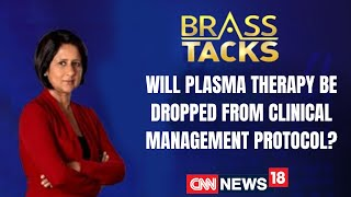Will Plasma Therapy Be Dropped From Clinical Management Protocol?| Plasma Therapy News |Brass Tacks