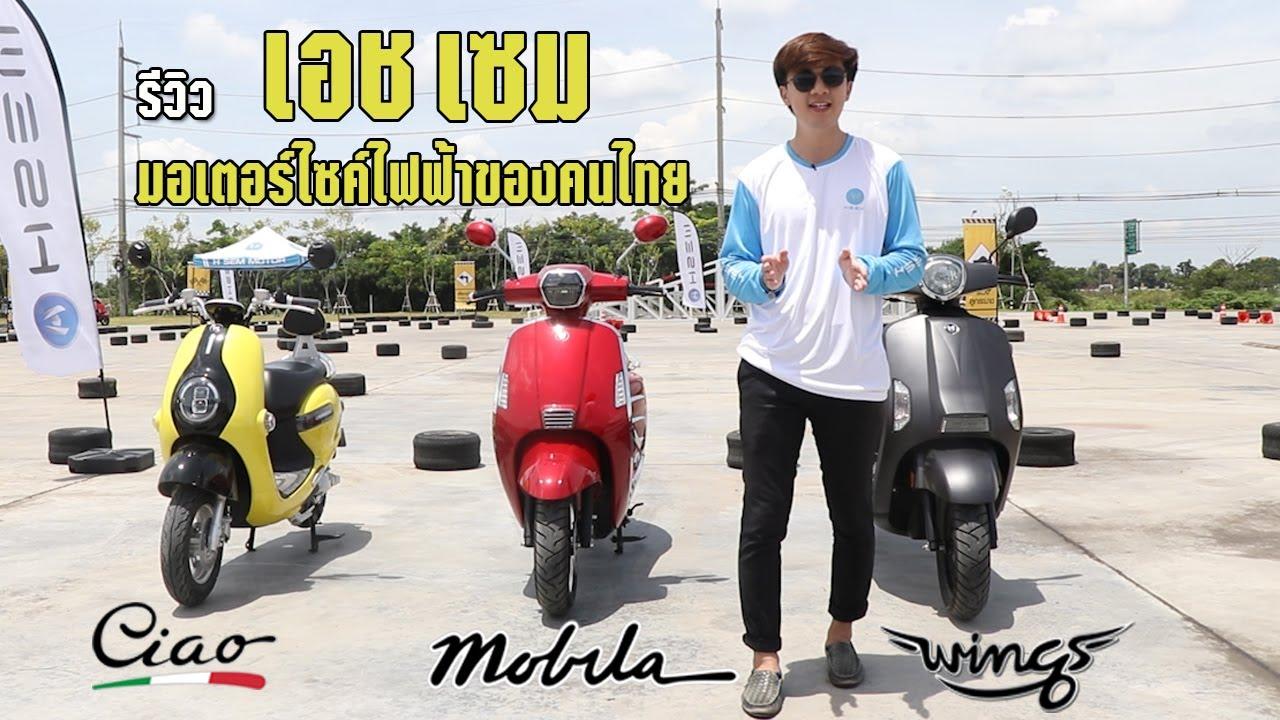 พาชม H Sem มอเตอร์ไซค์ไฟฟ้า ของคนไทย รับประกันสูงสุด 3 ปี พร้อมบริการแบบ Onsite Service #HSEMMOTOR