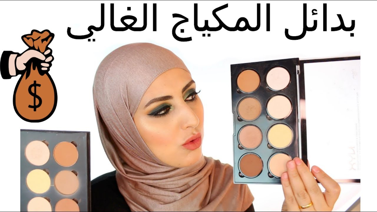 69eaa74a4 وفري فلوسك - بدائل المكياج الغالي makeup dupes - YouTube