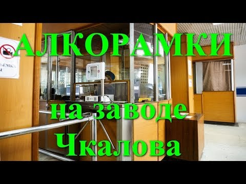 Алкорамка на входе завода Чкалова не выдержала и суток. Они не пускают в цеха работников с перегаром