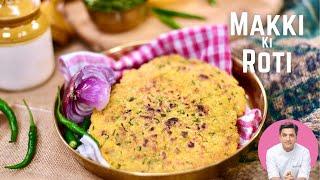 Makki Ki Roti मक्की की रोटी | Indian Corn Bread Gluten Free | Kunal Kapur Punjabi Recipes | Maize