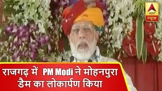 MP: राजगढ़ में पीएम मोदी ने मोहनपुरा डैम का लोकार्पण किया   ABP News Hindi