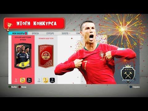 НАГРАДЫ ЗА WEEKEND LEAGUE 25-4 (Элита 2).7 красных пиков (FIFA20\FUT)