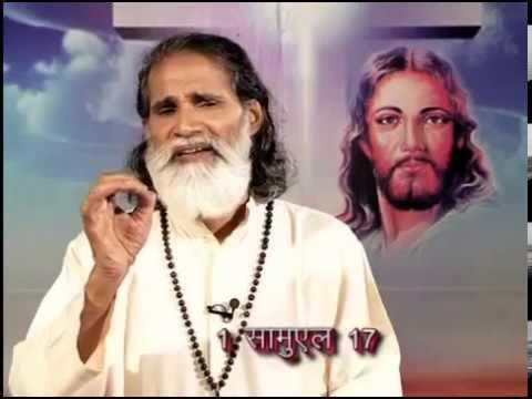 Vishwas Ka Parinaam (Result of Faith)