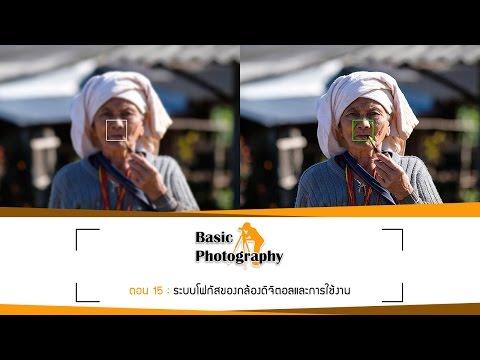 Basic Photography EP.15 : ระบบโฟกัสของกล้องดิจิตอลและการใช้งาน