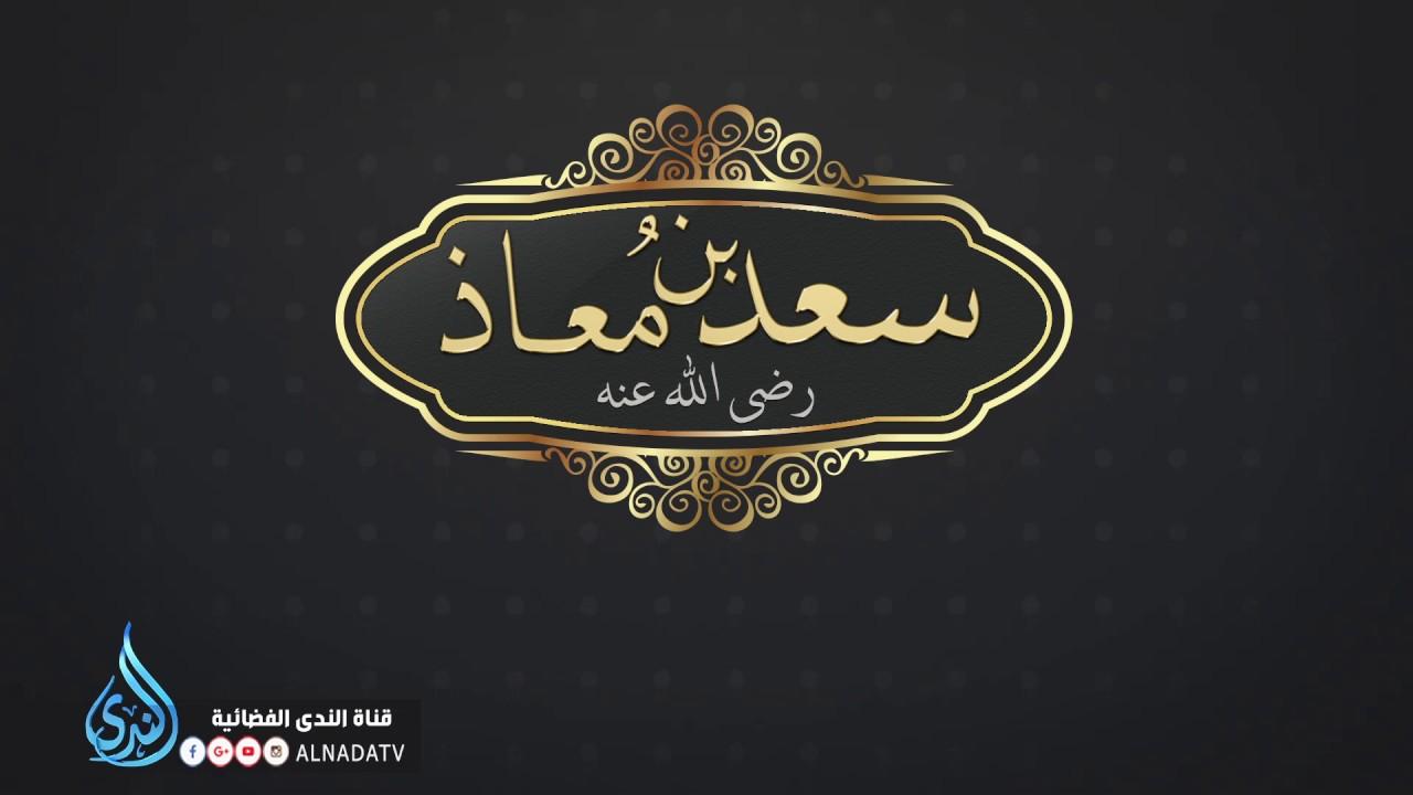 ماذا فعل سعد بن معاذ رضي الله عنه ليهتز لموته عرش الرحمن - YouTube