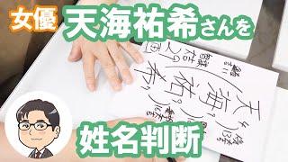 女優の天海祐希(中野祐里)さんの運勢を姓名判断で占っています。