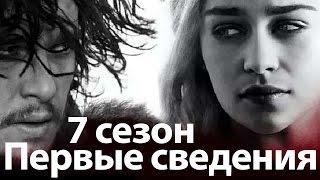 Игра престолов 7 сезон. Первые сведения