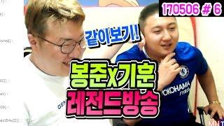 봉준x기훈 | 레전드방송 같이보기ㅋㅋㅋ (17.05.06 #6) Bongjun