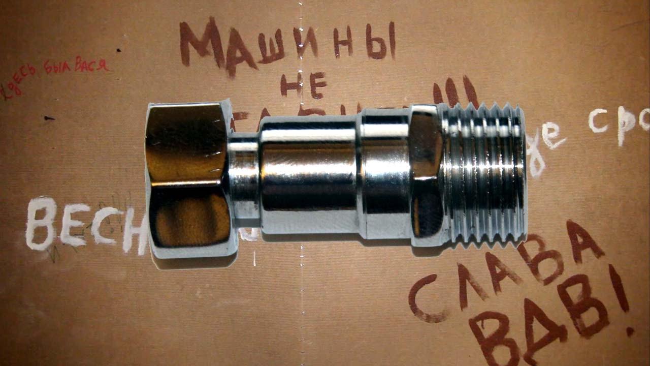 Клапан Аквастоп