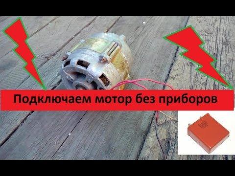Супер-Простой способ подключения двигателя стиральной машины с конденсатором!