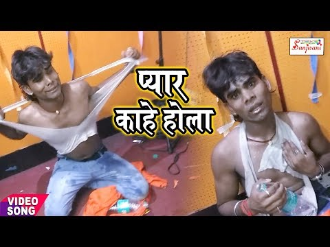 प्यार में ये लड़का हुआ पागल देख के आप भी रो देंगे - प्यार काहे होला - Vishal Gagan.Sanjivani Bhojpuri