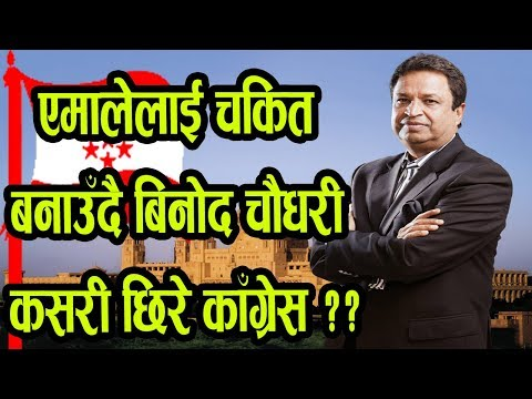 यस्तो छ, खास ३ कारण ! Nepali Congress has included business tycoon Binod Chaudhary.