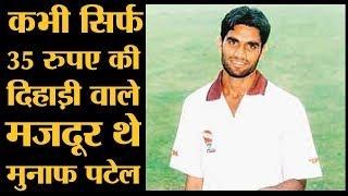 क्रिकेट से रिटायर हो गए Munaf Patel,बोले कोच बनना चाहता हूं | The Lallantop