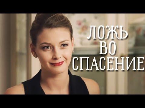ПРЕКРАСНЫЙ МЕЛОДРАМАТИЧНЫЙ ФИЛЬМ!  ' Ложь во спасение ' Русские фильмы, новинки, комедии - Видео онлайн