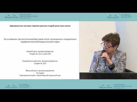 Лучевая терапия при IА стадии рака эндометрия