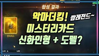 【리니지m,나다빡태tv】악마더킹!! [미스터리카드] 신화인형+도펠도전까지~!! 쌉레전드다!! / 90레벨 붉…