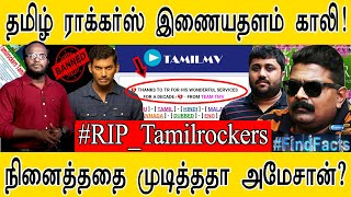 தமிழ் ராக்கர்ஸ் இணையதளம் காலி? | அமேசானில் விஜய், சூர்யா படம்? | Tamilrockers Blocked Permanently?