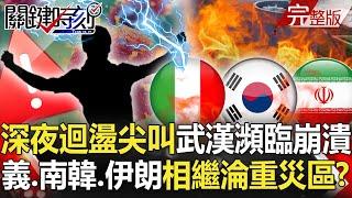 【關鍵時刻】20200224 節目播出版(有字幕)|劉寶傑