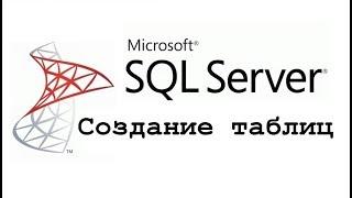 Создание таблиц в Microsoft SQL Server (CREATE TABLE) – видео-урок для начинающих