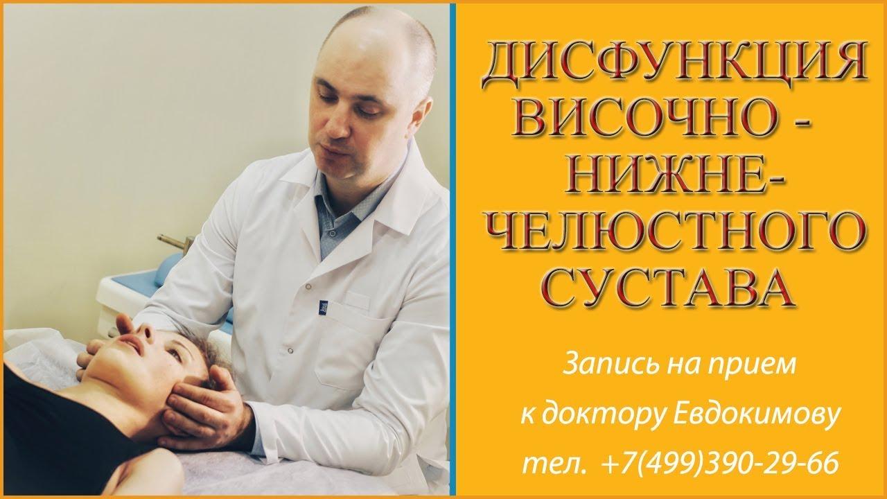 Лечение суставов евдокимов суставы виды соединения костей