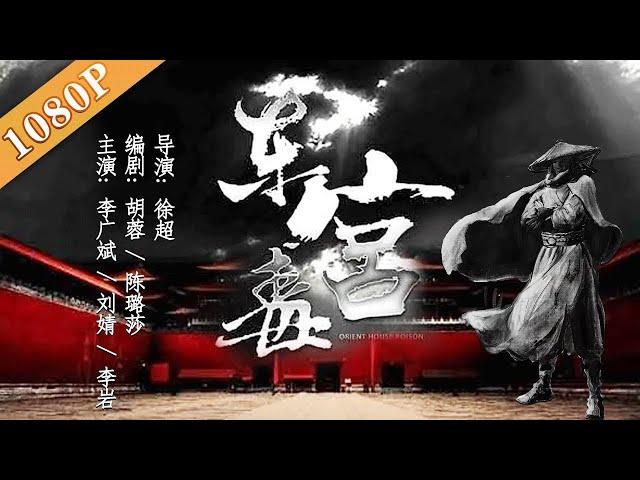 《东宫毒》/ The Poison at  the  East Palace 大内高手被刺客埋伏!寡不敌众跳崖!(李广斌 / 刘婧 / 李岩)|new movie 2020 | 最新电影2020