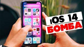 Попробовал Apple iOS 14 на iPhone 11 + СКРЫТЫЕ ФИШКИ