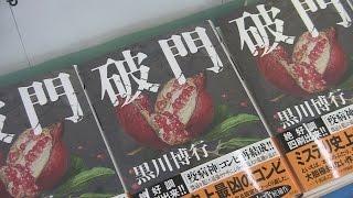 直木賞に今治出身黒川氏 県内書店盛り上げ・愛媛新聞