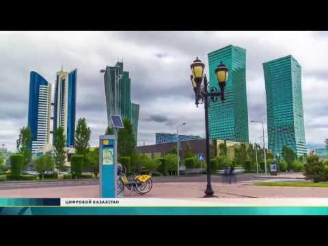 'Цифровой Казахстан' - Умный город/Smart city