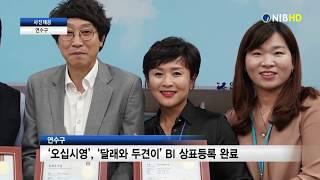 [NIB뉴스] 연수구, `오십시영`, `달래와 두견이`…