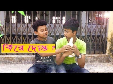 Bangla funny video | Kire Dost | কিরে দোস্ত | TH Sajeeb