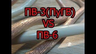 МА: Силовой кабель: ПВ-3 или ПВ-6???