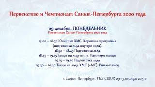 Чемпионат и Первенство Санкт Петербурга 09 12 019 Академия фигурного катания