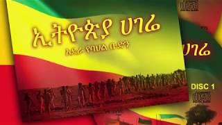 Patriotic Ginbot 7 'Adera Band' New Afaan Oromo Song (Hinkaature - Adera)