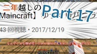【Maincraft】ゆっくりバニラで地下開拓日誌 part17【ゆっくり実況】