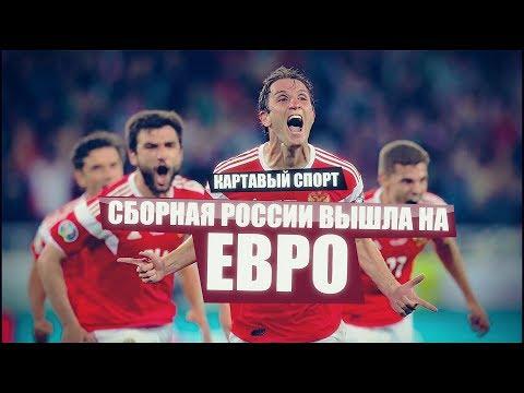 КС! Сборная России вышла на ЕВРО! Будем хейтить?