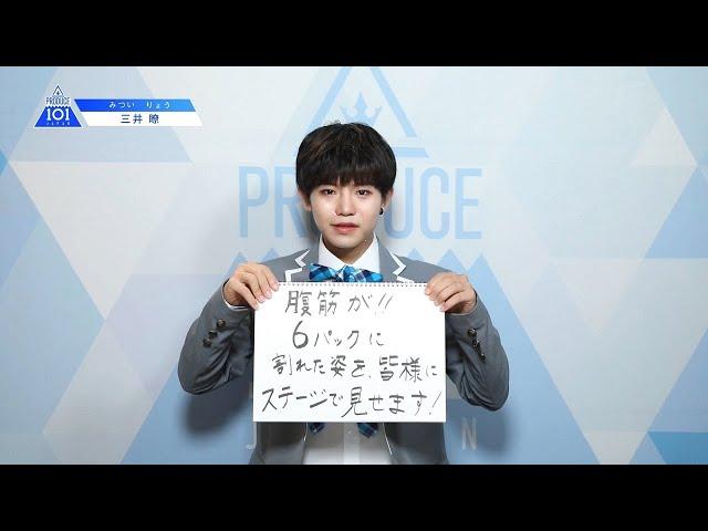 PRODUCE 101 JAPANㅣ東京ㅣ【三井 瞭(Mitsui Ryo)】ㅣ国民プロデューサーのみなさまへの公約