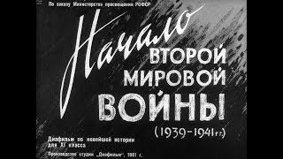 """""""Начало Второй Мировой войны"""" [фильм]"""